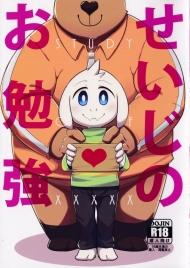 Seijino Obenkyou (Undertale)