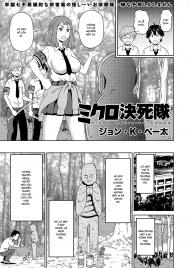 Micro Kesshitai - Micro Decisive Corps (COMIC KURiBERON 2019-04 Vol. 78)