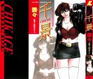 Truyện hentai Chikage