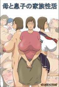 Haha To Musuko No Kazoku Seikatsu