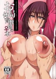 Otsubone Taiiku Kyoushi Mesu no Hon