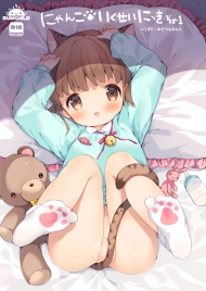 Nhật kí nuôi miêu nữ