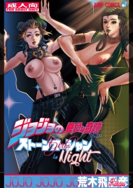 Truyện hentai JoJo's Bizarre Adventure - Stone Ocean - Girls by Night