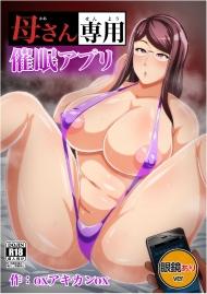 Truyện hentai Kaa-san Senyou Saimin Appli