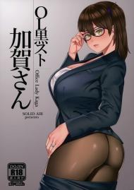 Truyện hentai Office Lady Kaga