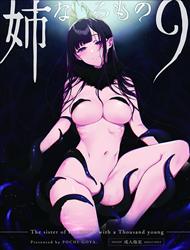 Ane Naru Mono 9