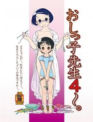 Truyện hentai Oshikko Sensei ~Chap 4